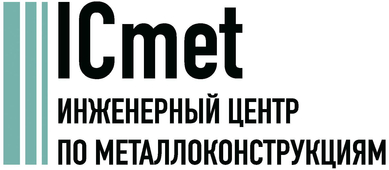 Проектирование металлоконструкций Санкт-Петербург